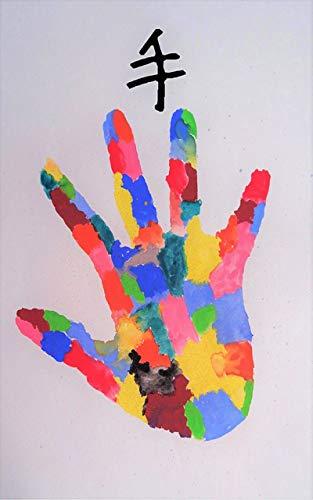 手 ~小さな幸せ~