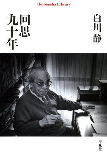 回思九十年 (平凡社ライブラリー)