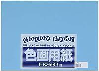 大王製紙 画用紙 再生 色画用紙 四ツ切サイズ 10枚入 そら(空)