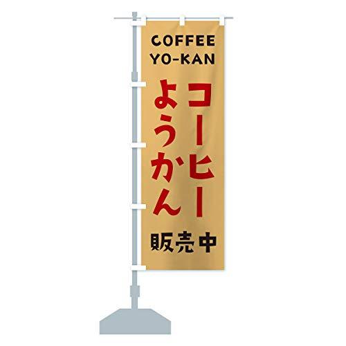 コーヒーようかん販売中 のぼり旗 サイズ選べます(ジャンボ90x270cm 左チチ)