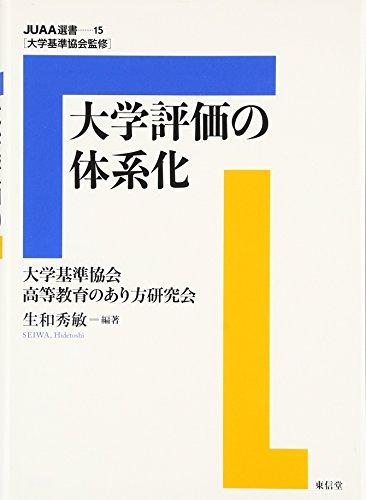 大学評価の体系化 (JUAA選書)