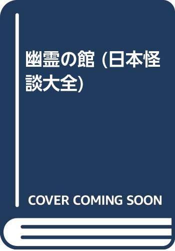 幽霊の館 (日本怪談大全)の詳細を見る