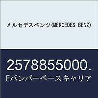 メルセデスベンツ(MERCEDES BENZ) Fバンパーベースキャリア 2578855000.