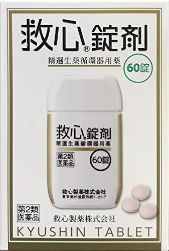 【第2類医薬品】救心錠剤 60錠