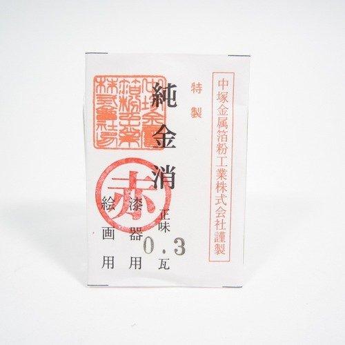 純金消粉 赤 0.3g