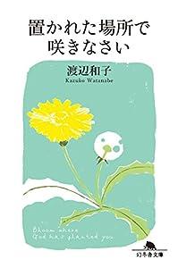 「置かれた場所で咲きなさい」セット 1巻 表紙画像
