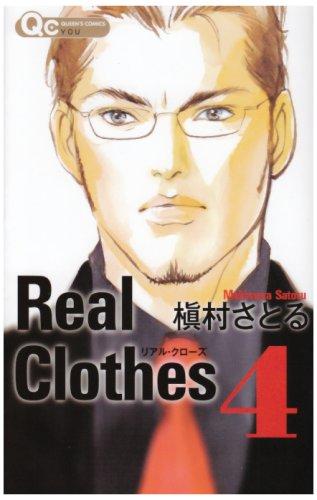 Real Clothes 4 (クイーンズコミックス)