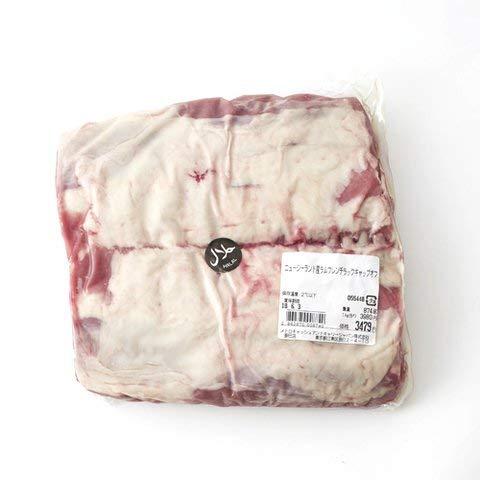 MC ラムフレンチラックキャップオフ 1kg 【冷凍・冷蔵】 2個