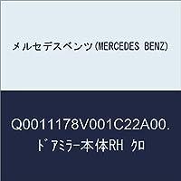 メルセデスベンツ(MERCEDES BENZ) ドアミラー本体RH側 Q0011178V001C22A00.