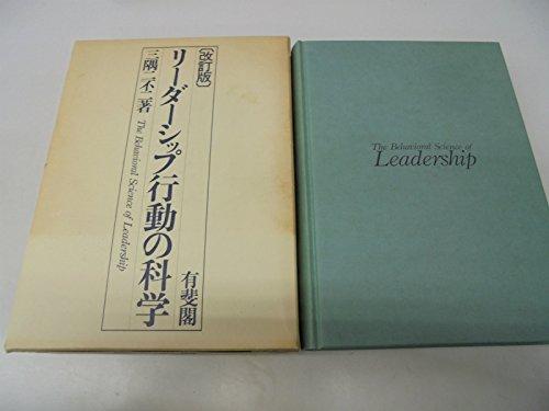 リーダーシップ行動の科学