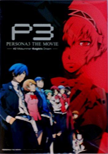 【チラシ2種付映画パンフレット】 『PERSONA3/ペルソナ3 THE MOVIE #2 Midsummer Knight's Dream』 出演(声):石田彰.豊口めぐみ.鳥海浩輔