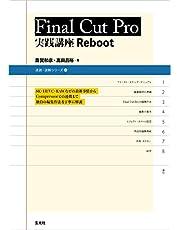 Final Cut Pro 実践講座 Reboot ビデオサロン 速読・速解シリーズ