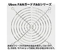 ユーボン FANガード ステンレス 8cm FAG-80