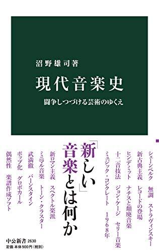 現代音楽史-闘争しつづける芸術のゆくえ (中公新書, 2630)