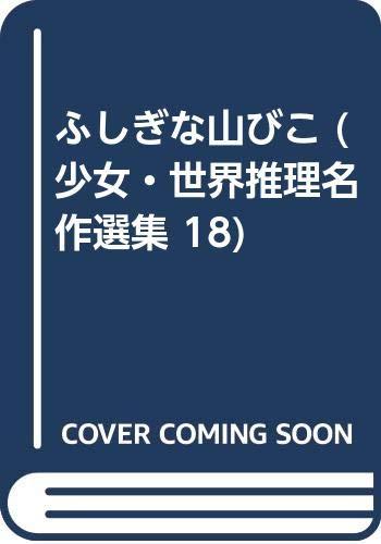 ふしぎな山びこ (少女・世界推理名作選集 18)