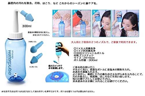 リタプロショップ『ハンディ鼻洗浄器ノーズシャワーWaterpulse(YT300)』