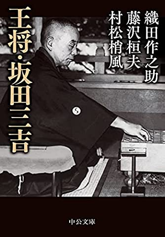 王将・坂田三吉 (中公文庫 お 97-1)