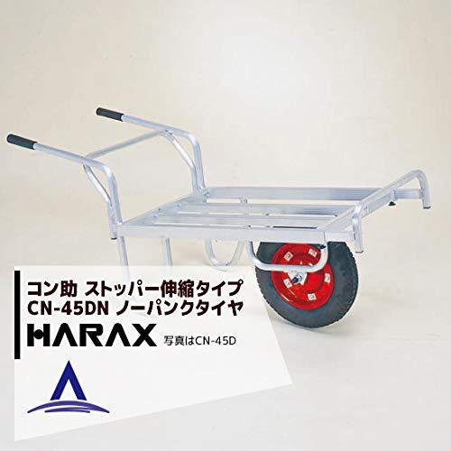 ハラックス アルミ製ストッパー付運搬車 コン助 CN-45DN【日本国産】ストッパー伸縮タイプ