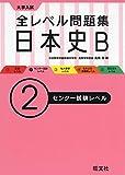 全レベル問題集日本史B 2センター試験レベル