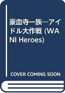豪血寺一族―アイドル大作戦 (WANI Heroes)