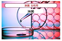 性感染症検査キット 淋菌 女性用