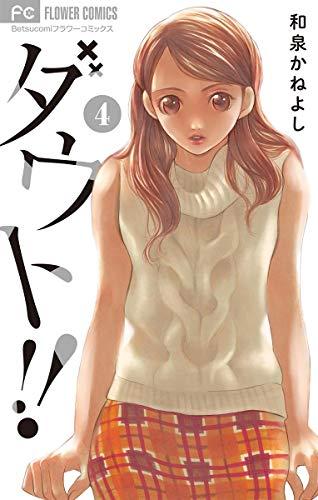 ダウト!!(4) (フラワーコミックス)