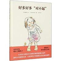 好多好多对不起 北京联合出版 楠茂宣文铃木永子请不要生气作者楠茂宣作品关于二孩亲子间相处的暖心故事3-6岁亲子共读图画故事书