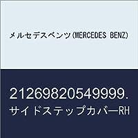 メルセデスベンツ(MERCEDES BENZ) サイドステップカバーRH 21269820549999.