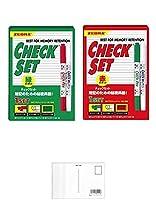 ゼブラ 暗記用 チェックセット【緑・赤 セット】SE-360-CK/SE-361-CK + 画材屋ドットコム ポストカードA