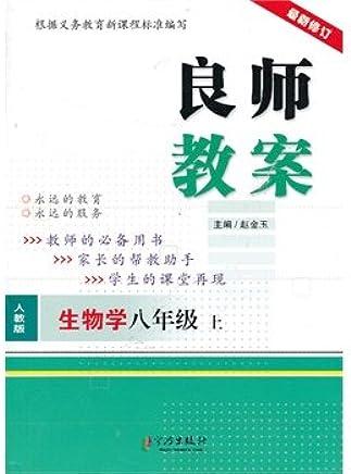 生物学八年级上-人教版-良师教案-最新修订-/1302
