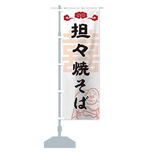 坦々焼きそば のぼり旗 サイズ選べます(スリム45x180cm 左チチ)