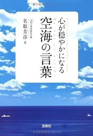 心が穏やかになる空海の言葉 (宝島SUGOI文庫)