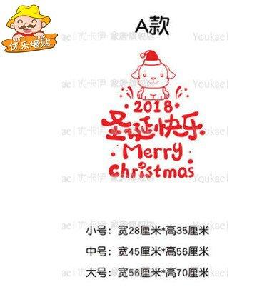 Een vrolijke kerst en een glazen deur tegen de muur mount Spring Festival van het jaar van de hondenwinkel raam glazen deur stickers op maat stickers, een vrolijk Kerstmis en Nieuwjaar, Rood