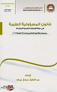 قانون المسؤلية الطبية في دولة الامارات العربية المتحدة