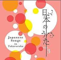 日本のうた Vol.3