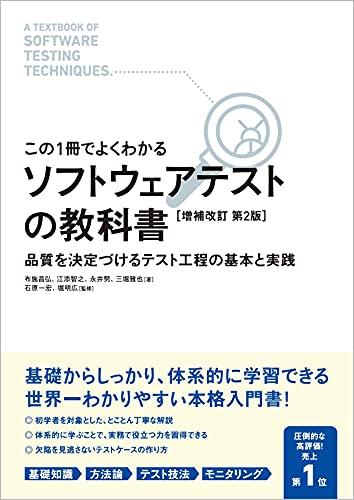 【この1冊でよくわかる】 ソフトウェアテストの教科書 [増補改訂 第2版]