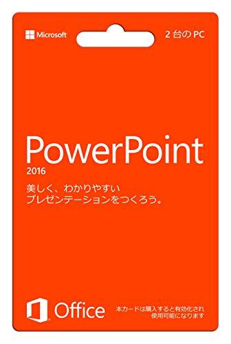 【旧商品/販売終了】Microsoft PowerPoint2016 (永続版)|カード版|Windows|PC2台