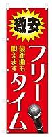 のぼり旗 フリータイム (W600×H1800)カラオケ