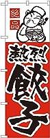 のぼり 熱烈餃子 No.005 ラーメン 中華 [並行輸入品]