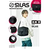 SILAS MESSENGER BAG BOOK (ブランドブック)