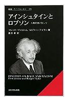 アインシュタインとロブソン―人種差別に抗して (叢書・ウニベルシタス)