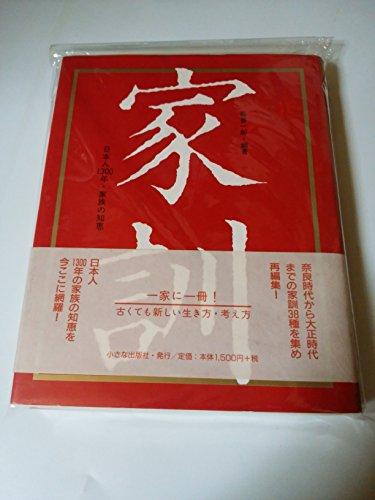 家訓―日本人1300年・家族の知恵 (ビジネスマンに贈る本)