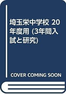 埼玉栄中学校 20年度用 (3年間入試と研究)