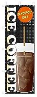 のぼり旗 アイスコーヒー (W600×H1800)