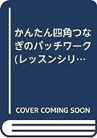 かんたん四角つなぎのパッチワーク (レッスンシリーズ)