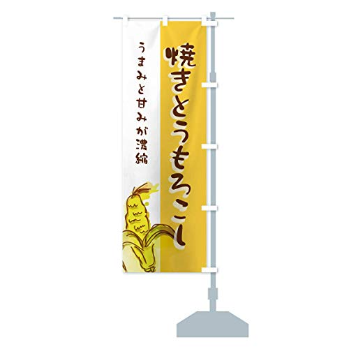 焼きとうもろこし のぼり旗 チチ選べます(レギュラー60x180cm 右チチ)