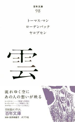 (098)雲 (百年文庫)