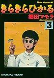 きらきらひかる(3) (モーニングコミックス)
