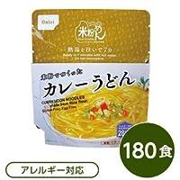 尾西食品 米粉めん/保存食 (米粉でつくったカレーうどん×180個セット) 袋入り フォーク付き 日本製