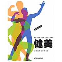 College series of textbooks for non-Olympic featuring: Fitness